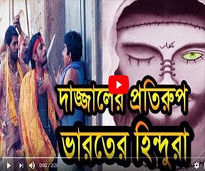 দাজ্জালের প্রতিরুপ ভারতের হিন্দুরা Islamimedia